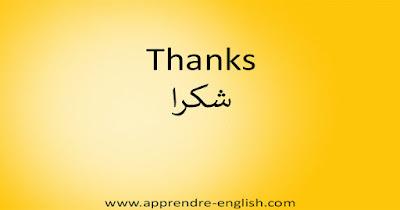 Thanks شكرا