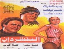 مشاهدة فيلم المتشردان