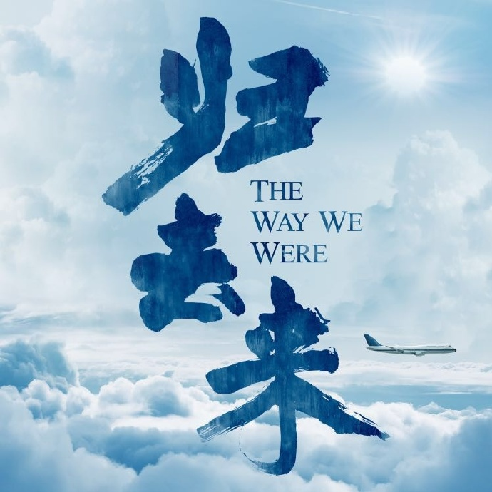 The Way We Were China Drama