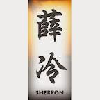 sherron - tattoo meanings
