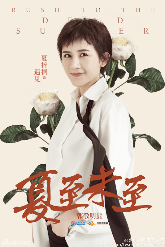 Rush to the Dead Summer  China Drama
