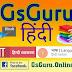 General Hindi | हिन्दी व्याकरण | भाषा की परिभाषा पूर्ण प्रत्येक Topic