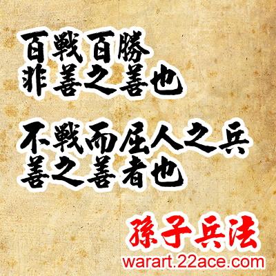百戰百勝,非善之善也; 不戰而屈人之兵,善之善者也。