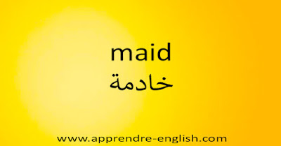 maid خادمة
