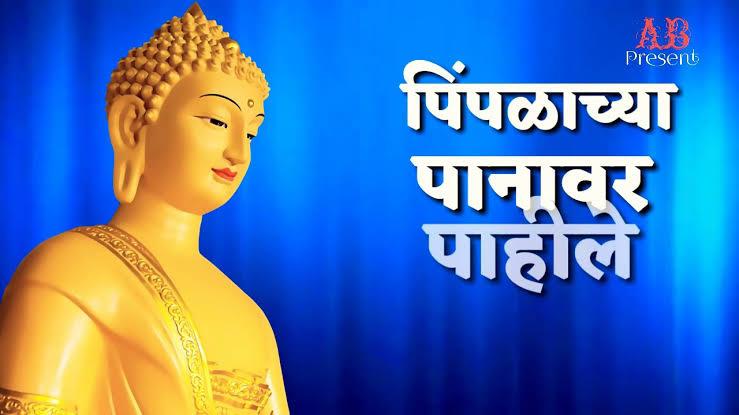 pimpalachya panavar pahile chitra gautamache lyrics Buddha bhim geetmala