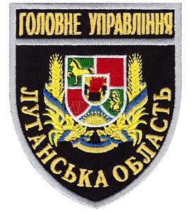 Головне Управління Луганська область /поліція/ нарукавна емблема