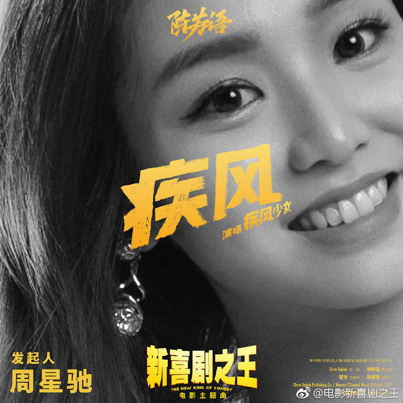 The New King of Comedy / King of Comedy 2 China / Hong Kong Movie