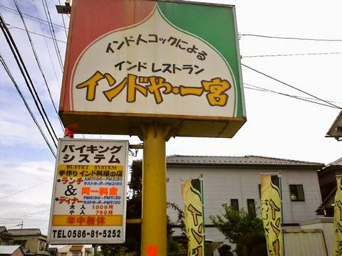 看板(【愛知県一宮市】インドや一宮店)