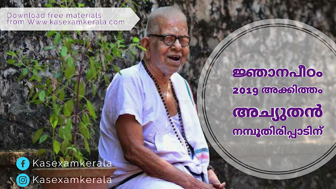 Important facts and model questions on Akkitham Achuthan Namboothiri  and  Jnanpith Award | Kerala Administrative Service  | Free Current Affairs note