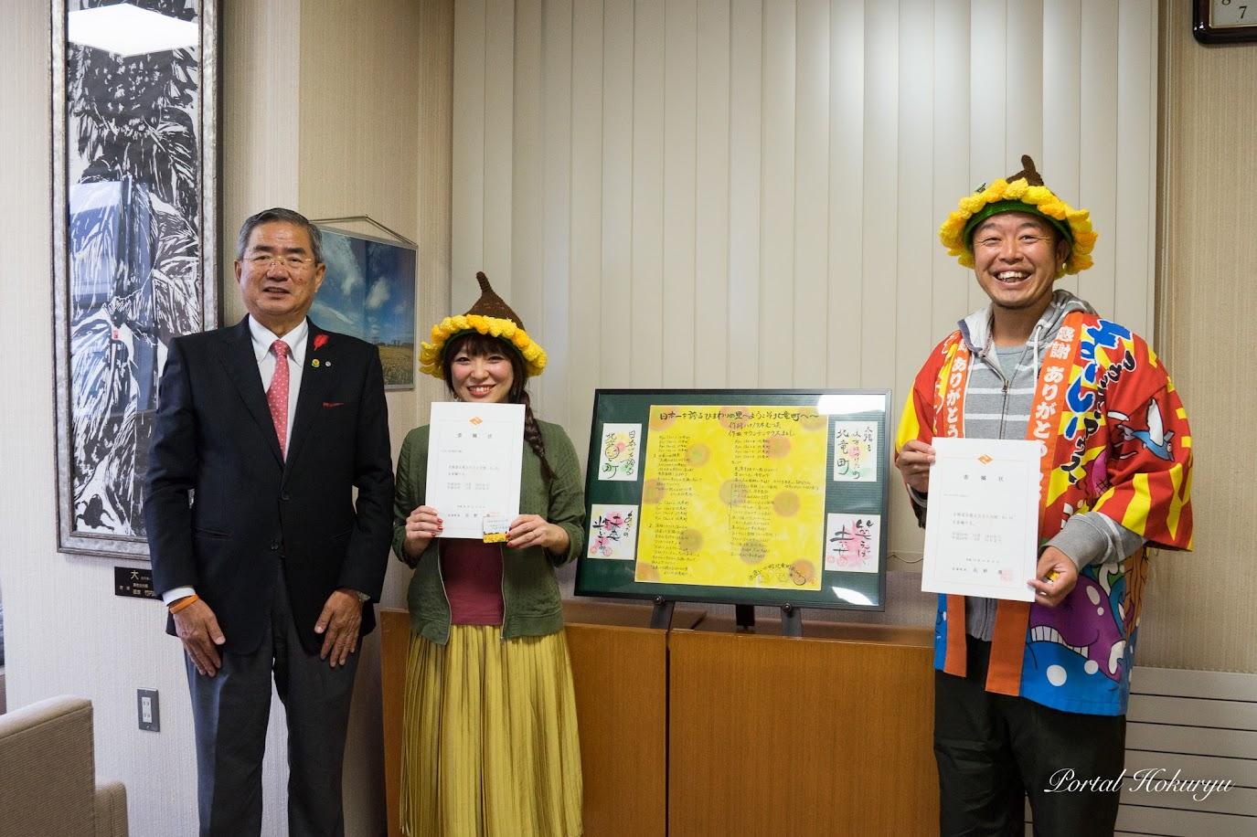 左より:佐野豊町長、ハナノタネむつ美さん、まぁしぃさん