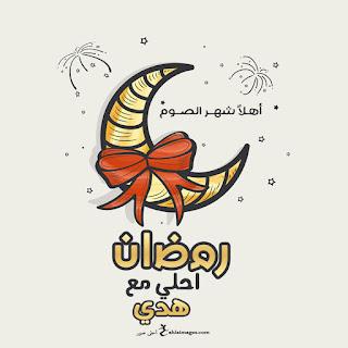 رمضان احلى مع هدى