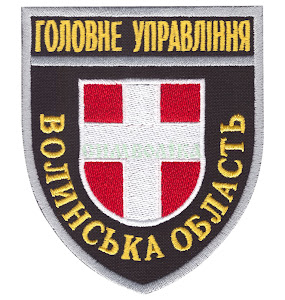 Головне Управління Волинська область /поліція/ нарукавна емблема