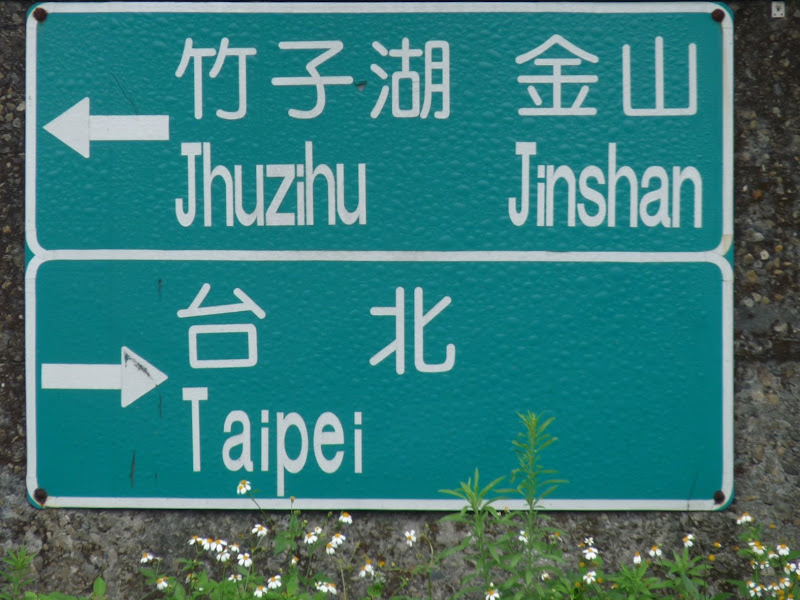 TAIWAN.Taipei Yangminshan, une des résidences de CKS - P1110849.JPG