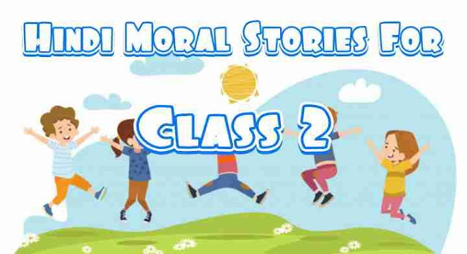 15+ Hindi Moral Stories For Class 2 |  नैतिक कहानिया हिन्दी मे