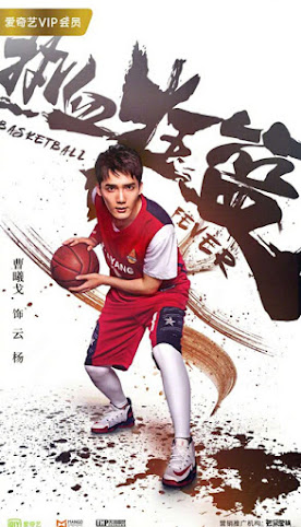 Basketball Fever China Web Drama