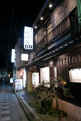 Outside of Tousiro, a Tofu Kaiseki restaurant