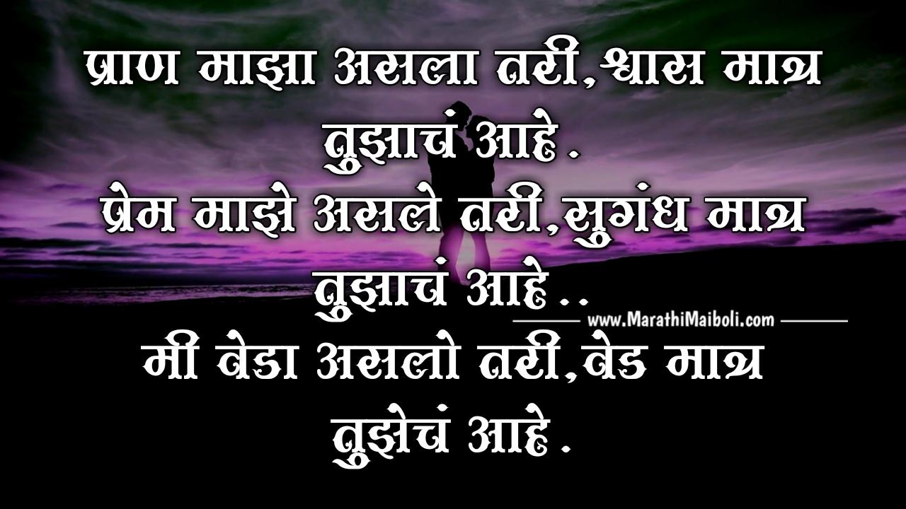 Marathi Status On Love, Marathi Status For Love, Marathi Love Status, Marathi Status For Girlfriend, Marathi Love Status For Girl
