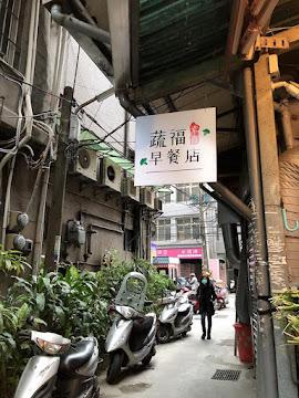 蔬福素食早午晚餐店