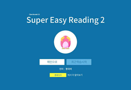 Super Easy Reading 2 2.0.1 screenshots 7