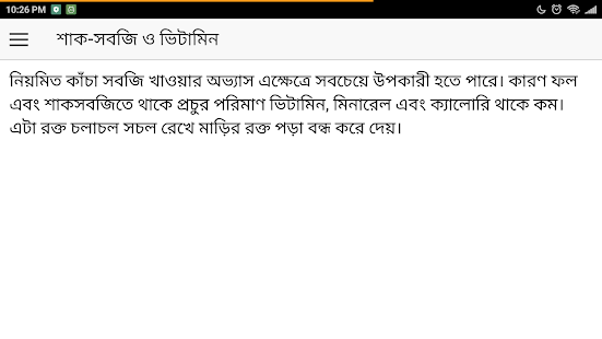 Download মাড়ির রক্ত পড়া বন্ধে করনীয় for Windows Phone apk screenshot 6