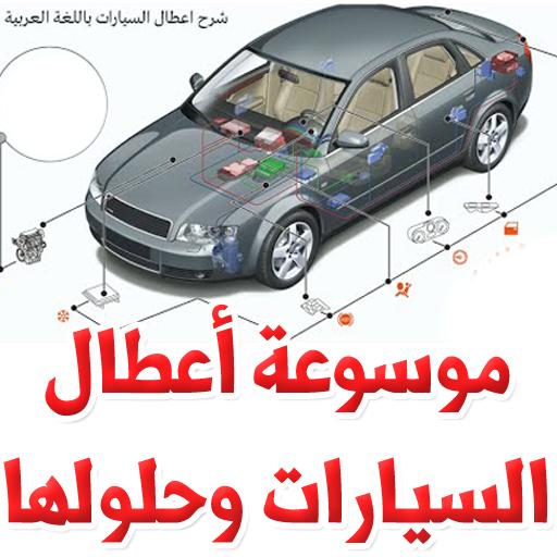 生活App|موسوعة أعطال السيارات وحلولها LOGO-3C達人阿輝的APP
