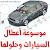 موسوعة أعطال السيارات وحلولها file APK for Gaming PC/PS3/PS4 Smart TV