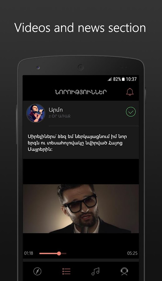Best Armenian Music - Surro - Download and Listen- screenshot