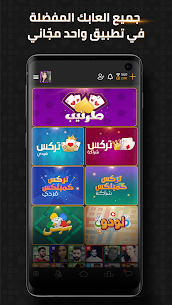 VIP Jalsat: Tarneeb, Trix, Ludo & Sheesh App Download For Android 1