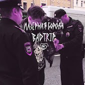 Badtrip (feat. Триптилоид)