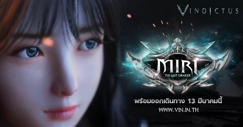 [Vindictus] ปล่อยตัวละครใหม่ นักรบมังกรคนสุดท้าย!