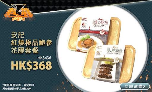 煮戰_特賣場_安記紅燒極品鮑參花膠套餐_760X460 (1).jpg