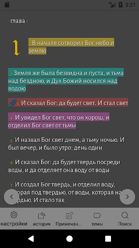 Russian Bible : u0411u0438u0431u043bu0438u044f  (Synodal) 1.0.1 screenshots 5