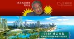轟碧桂園大馬項目只為外國人服務 馬哈迪宣布禁外國人購買 碧桂園否認