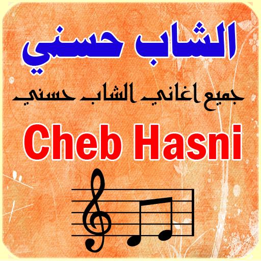 الشاب حسني - hasni