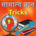 GK Tricks in Hindi icon