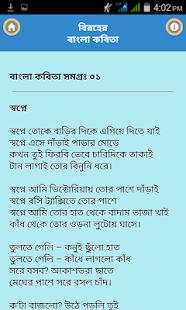 বিরহের বাংলা কবিতা - náhled