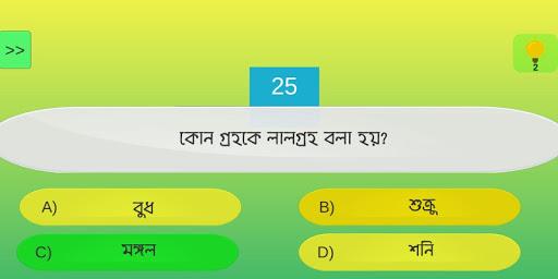 কুইজ বাংলা (Quiz Bengali) - GK in Bangla 4.0 screenshots 2