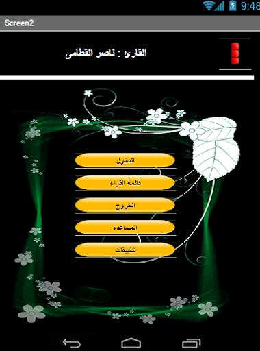 قران كريم - تلاوة احمد الحذيفى