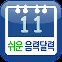 쉬운 음력 달력 PRO icon