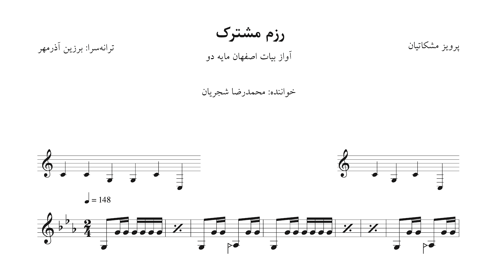 نت رزم مشترک پرویز مشکاتیان محمدرضا شجریان