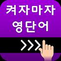 켜자마자 영단어 +회화(강제로 영어학습 -토익,수능) icon