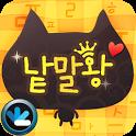 Quiz words in Korean icon