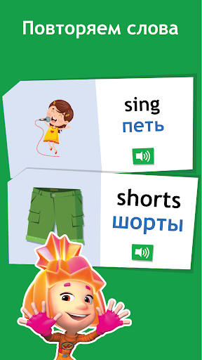 English for Kids. Fixiki. Learning the language  screenshots 7