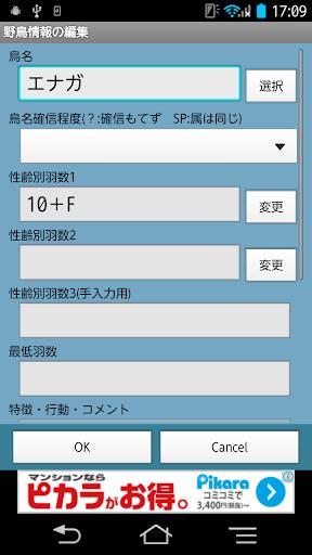 u91ceu9ce5u30d5u30a3u30fcu30ebu30c9u30ceu30fcu30c8u3000byNSDev 1.0.2 Windows u7528 5