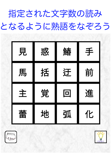 u6f22u5b57u30b1u30b7u30deu30b9u3010u7528u610fu3055u308cu305fu6f22u5b57u3092u5168u3066u6d88u3057u3066u3044u3053u3046u3002u5c0fu5b66u30fbu4e2du5b66u30ecu30d9u30ebu301cu6f22u691cuff11u7d1au30ecu30d9u30ebu307eu3067u3011 3.03 screenshots 2
