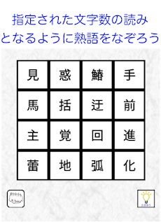 漢字ケシマス【用意された漢字を全て消していこう。小学・中学レベル〜漢検1級レベルまで】のおすすめ画像2