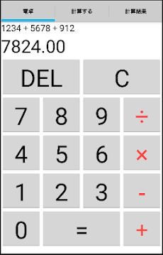 割勘電卓~差額計算など、割り勘時の面倒事を解決!~のおすすめ画像3