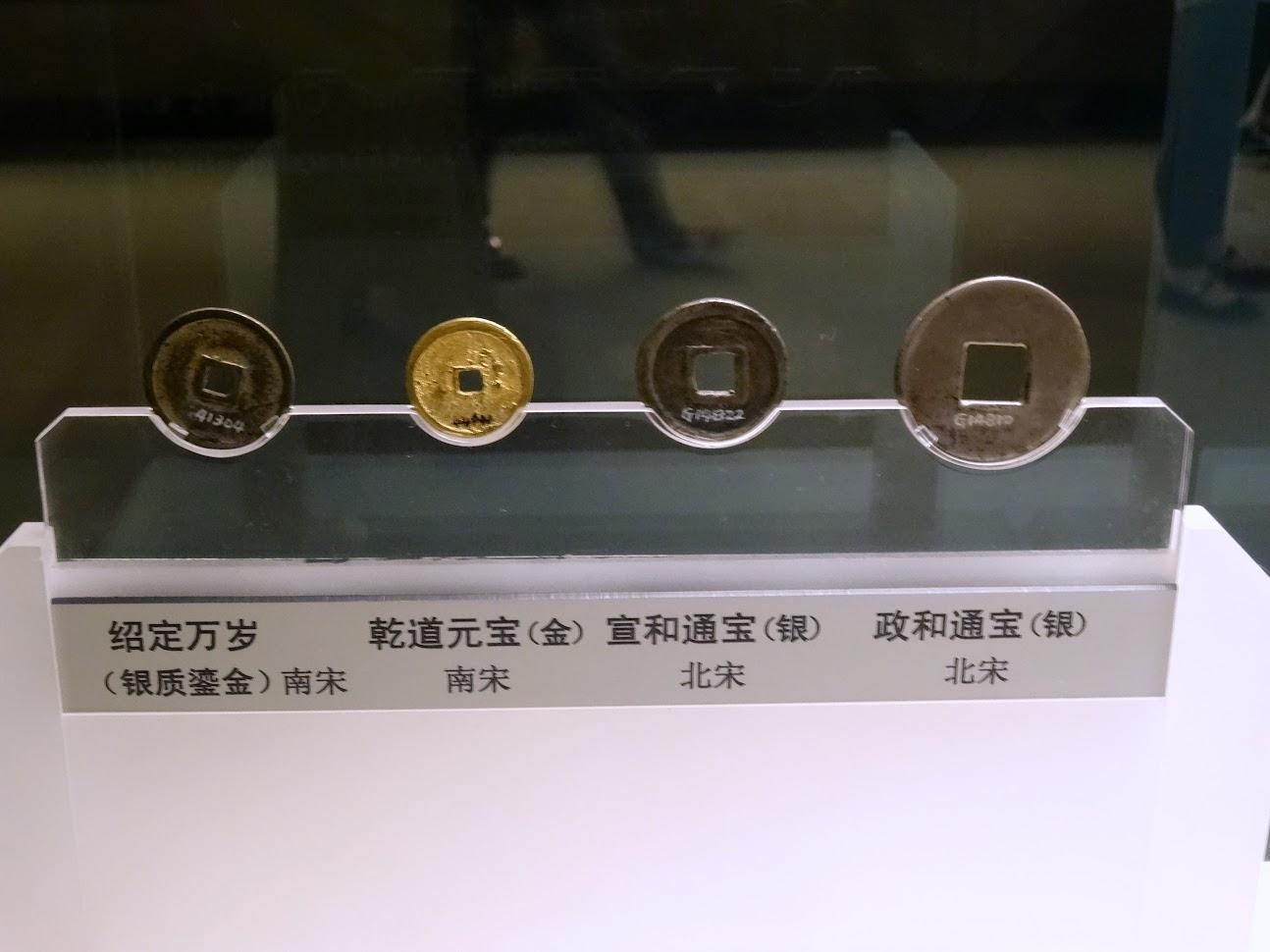 Monnaie Chinoise au Musée de Shanghai