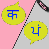 Hindi Punjabi Translator