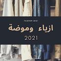 ازياء وموضة 2021 icon